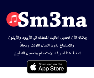 Download Sm3na Player App